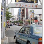 Ulice Nagoi