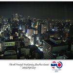 Widok nocą z Nagoya Tower