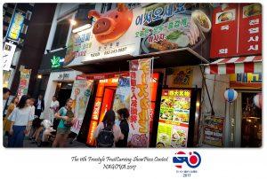Jedna z ulic Nagoi